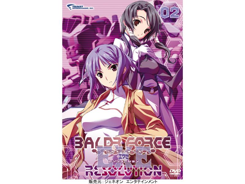 BALDR FORCE EXE RESOLUTION 02