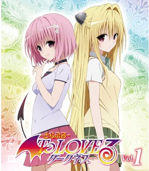 To LOVEる-とらぶる-ダークネス 第1巻 (初回生産限定版)