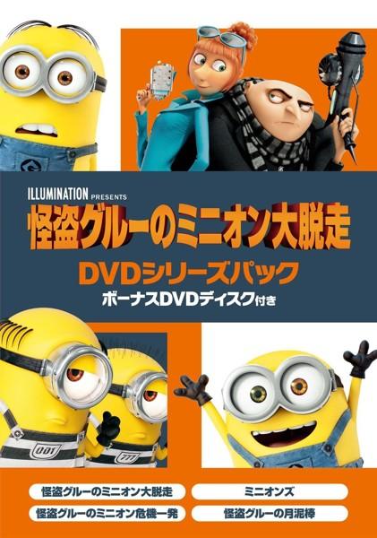 怪盗グルーのミニオン大脱走 DVDシリーズパック ボーナスDVDディスク付き (初回生産限定)