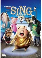 SING/シング[GNBF-3853][DVD]