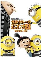 怪盗グルーのミニオン大脱走【芦田愛菜出演のドラマ・DVD】