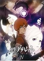 神撃のバハムート GENESIS IV 〈初回限定版〉 (ブルーレイディスク)