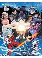 天地無用!劇場版 Trilogy Blu-ray BOX <スペシャルプライス版> (ブルーレイディスク)