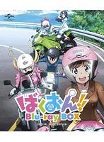 ばくおん!! Blu-ray BOX<スペシャルプライス版> (ブルーレイディスク)