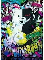 ダンガンロンパ10th Anniversary Complete Blu-ray BOX (ブルーレイディスク)