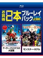 アーサー・クリスマスの大冒険/モンスター・ホテル[BPBH-713][Blu-ray/ブルーレイ] 製品画像