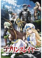 ゴブリンスレイヤー Blu-ray BOX【初回生産限定】 (ブルーレイディスク)