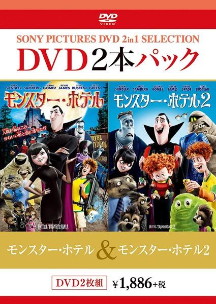 お買い得 2本 DVDパック モンスター・ホテル/モンスター・ホテル2