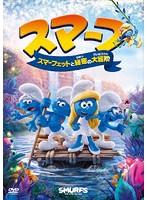 スマーフ スマーフェットと秘密の大冒険[OPL-81140][DVD] 製品画像