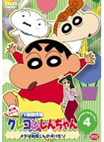 クレヨンしんちゃん TV版傑作選 第7期シリーズ 4 オラは剣豪しんのすけだゾ