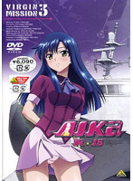 AIKa R-16:VIRGIN MISSION 3