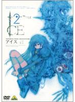 佐藤夏希出演:ICE
