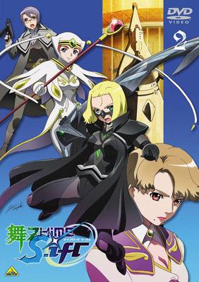 舞-乙HiME 0〜S.ifr〜(マイオトメシフル) 2
