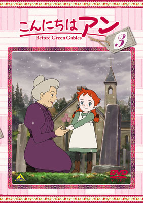 こんにちは アン〜Before Green Gables 3