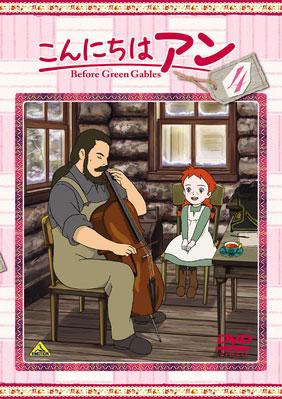 こんにちは アン〜Before Green Gables 4