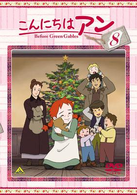 こんにちは アン〜Before Green Gables 8