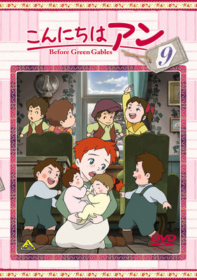 こんにちは アン〜Before Green Gables 9