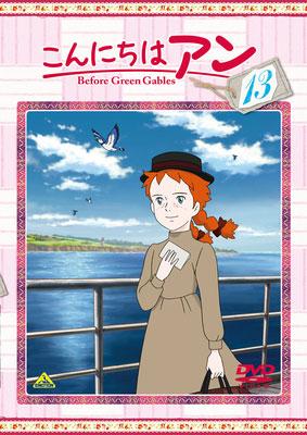 こんにちは アン〜Before Green Gables 13 (最終巻)