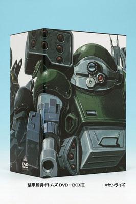 装甲騎兵ボトムズ DVD-BOX III (最終巻)