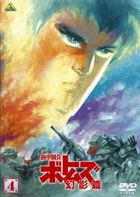 装甲騎兵ボトムズ 幻影篇 4