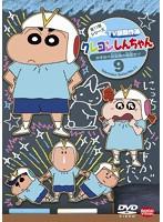 クレヨンしんちゃん TV版傑作選 第11期シリーズ 9 かすかべ防衛隊の解散だゾ