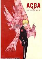 ACCA13区監察課 DVD BOX 2(特装限定版)