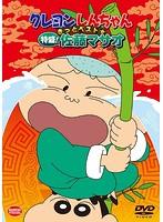 クレヨンしんちゃん きっとベスト☆特盛!佐藤マサオ[BCBA-4884][DVD] 製品画像