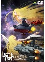 神田沙也加出演:「宇宙戦艦ヤマト」という時代