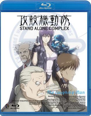 攻殻機動隊 STAND ALONE COMPLEX The Laughing Man (ブルーレイディスク)
