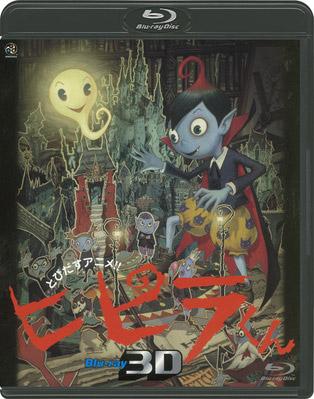 とびだすアニメ!! ヒピラくん Blu-ray 3D (ブルーレイディスク)