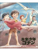 未来少年コナン Blu-rayメモリアルボックス (ブルーレイディスク)