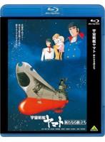 宇宙戦艦ヤマト 新たなる旅立ち (ブルーレイディスク)
