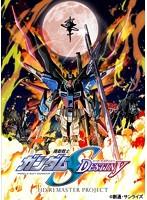 機動戦士ガンダムSEED DESTINY HDリマスター Blu-ray BOX 3 (初回限定版 ブルーレイディスク)
