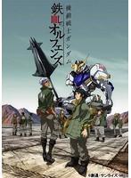 機動戦士ガンダム 鉄血のオルフェンズ 4[BCXA-1072][Blu-ray/ブルーレイ]