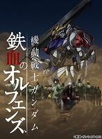 機動戦士ガンダム 鉄血のオルフェンズ 弐 VOL.01[BCXA-1078][Blu-ray/ブルーレイ]