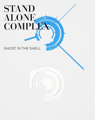 攻殻機動隊 STAND ALONE COMPLEX Blu-ray Disc BOX:SPECIAL EDITION(特装限定版 ブルーレイディスク)