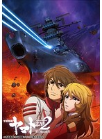 宇宙戦艦ヤマト2202 愛の戦士たち 3 (ブルーレイディスク)
