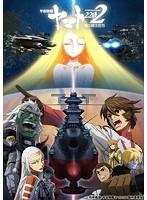 宇宙戦艦ヤマト2202 愛の戦士たち 5 (ブルーレイディスク)