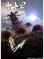 宇宙戦艦ヤマト2202 愛の戦士たち 6 (ブルーレイディスク)