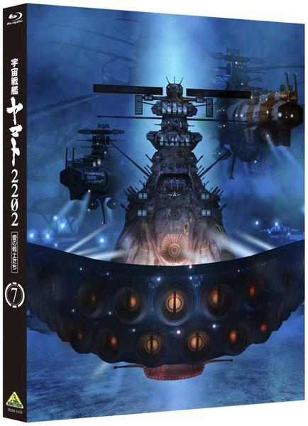 宇宙戦艦ヤマト2202 愛の戦士たち 7<最終巻> (ブルーレイディスク)
