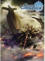 チェインクロニクル~ヘクセイタスの閃~III<最終巻>(特装限定版 ブルーレイディスク)