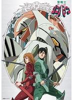 聖戦士ダンバイン Blu-ray BOXI (ブルーレイディスク)