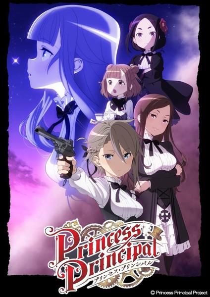 プリンセス・プリンシパル V(特装限定版 ブルーレイディスク)