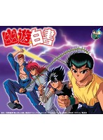 幽☆遊☆白書 25th Anniversary Blu-ray BOX 仙水編(特装限定版 ブルーレイディスク)