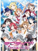 ラブライブ!サンシャイン!! 2nd Season 5 (特装限定版 ブルーレイディスク)