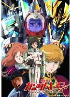 機動戦士ガンダムUC Blu-ray BOX Complete Edition(初回限定生産版 ブルーレイディスク)