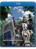 U.C.ガンダムBlu-rayライブラリーズ 機動戦士ガンダム 第08MS小隊 (ブルーレイディスク)