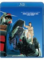 U.C.ガンダムBlu-rayライブラリーズ 機動戦士ガンダム0083 STARDUST MEMORY (ブルーレイディスク)