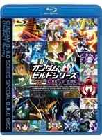 ガンダムビルドシリーズ スペシャルビルドディスク COMPACT Blu-ray (ブルーレイディスク)