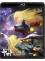 「宇宙戦艦ヤマト」という時代 西暦2202年の選択 (ブルーレイディスク)